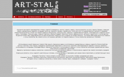 Одесса, Art-Stal