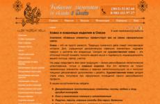 Омск, Кованые элементы