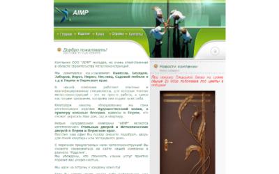 Пермь, AIMP