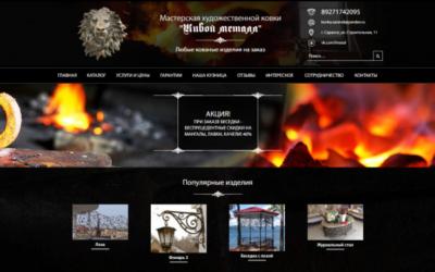 Саранск, Живой металл