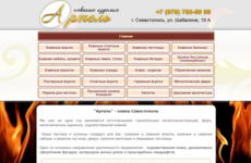 Севастополь, Артель