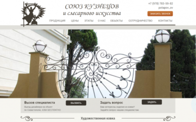 Севастополь, Союз кузнецов и слесарного искусства