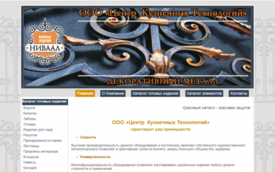 Севастополь, Центр Кузнечных Технологий