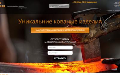 Сумы, Irondragon.in.ua