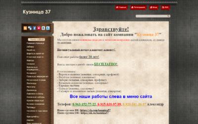 Иваново, Кузница 37