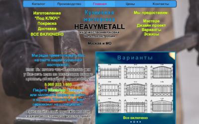Москва, HEAVYMETALL