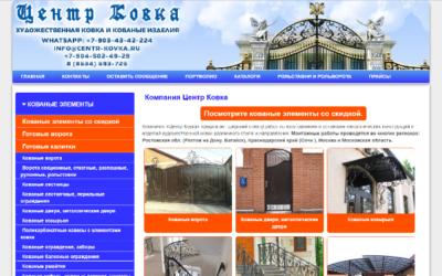 Таганрог, Центр Ковка