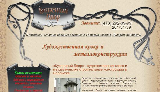 kuznechnyj-dvor