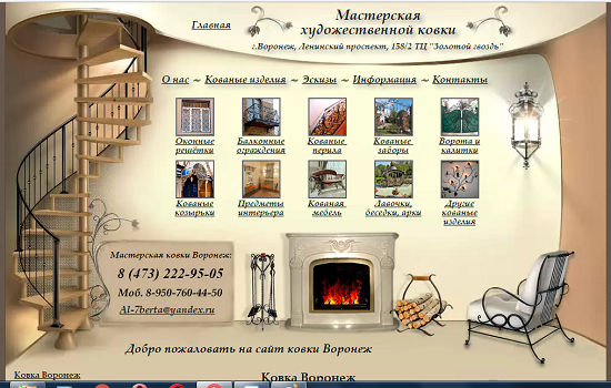 masterskaya-voronezh