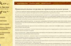 Саратов, Ажур-Стиль Поволжье