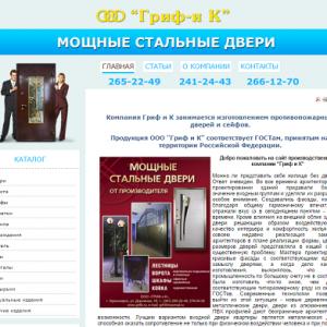 Красноярск, Гриф и К