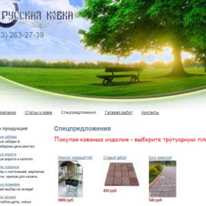 Новосибирск, Русская ковка