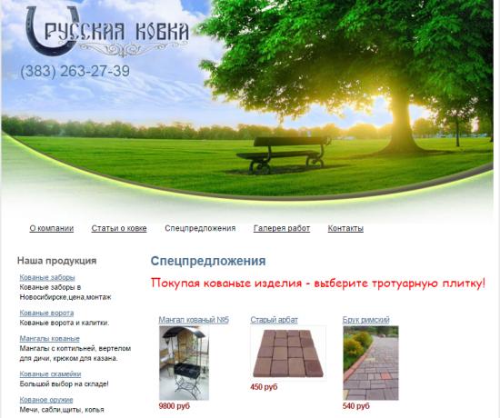 russkaya-kovka
