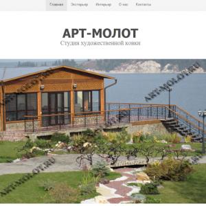 Пермь, Арт-молот