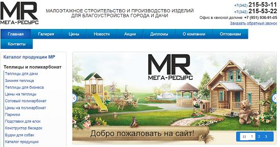 mega-resurs