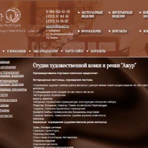 Хабаровск, Ажур