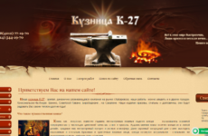 Хабаровск, Кузница К-27