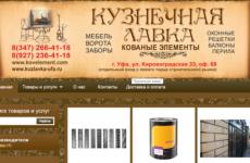 Уфа, Кузнечная лавка