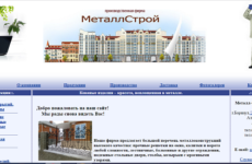 Барнаул, Металл-Строй