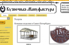 Санкт-Петербург, Кузнечная мануфактура