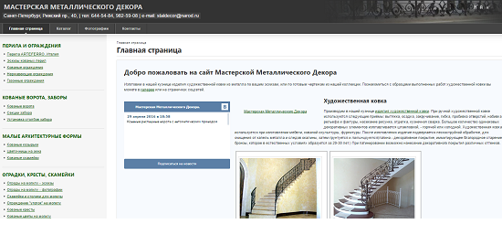 masterskaya-metallicheskogo-dekora