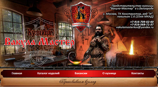 vakula-master