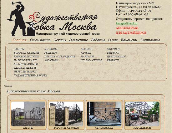 xudozhestvennaya-kovka-moskva