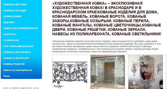 xudozhestvennaya-kovka