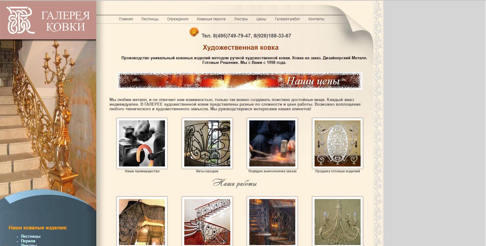 Сайт Галерея ковки