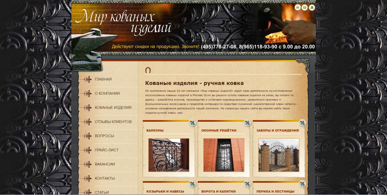 Сайт Мир кованых изделий