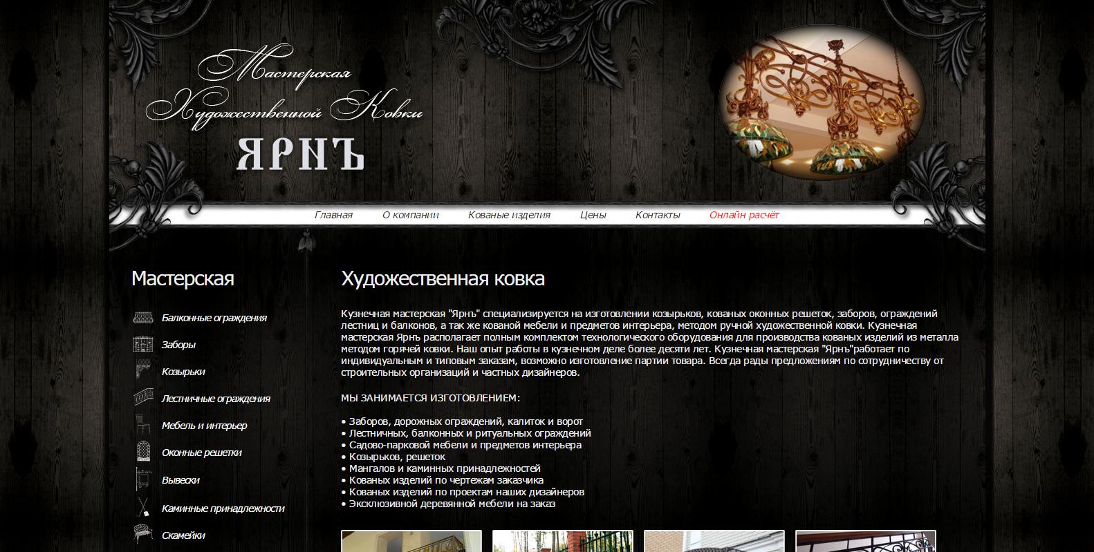 Сайт Ярнъ