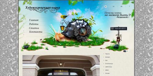 Armavir-Masterskaya-po-xudojestvennoj-kovke