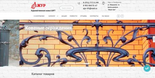 Chelyabinsk-Ajur