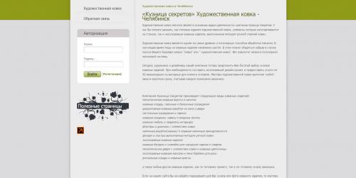 Chelyabinsk-Kuznitsa-Sekretov
