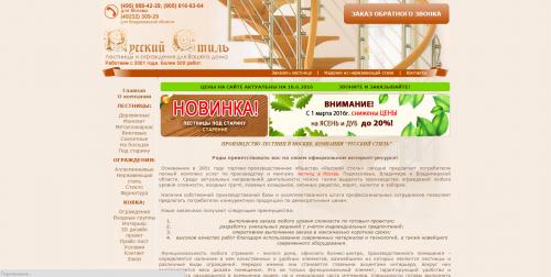Kovrov_Russkiy_stily