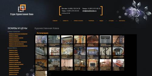 Moskva_Studiya_hudojestvennoy_kovki