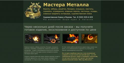 Murom_Mastera_metalla