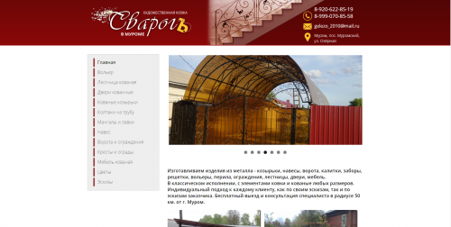 Murom_Svarogy