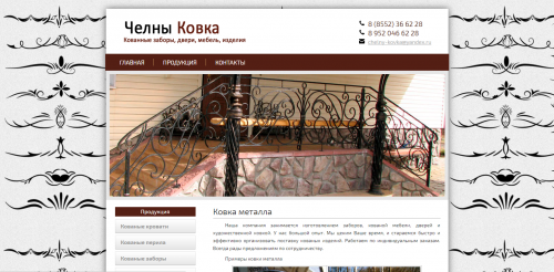 N.Chelny-Chelny-Kovka