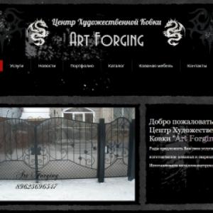 Набережные Челны, Art Forging