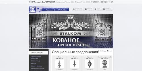N.Chelny_TD_Stalykom