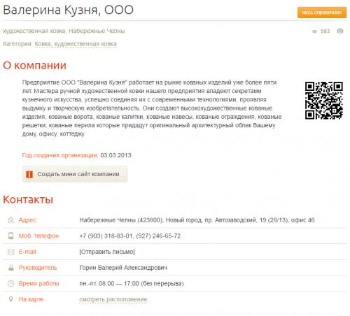 N.Chelny_Valerina_kuznya