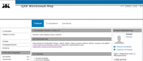 N.Chelny_Zhelezny_mir