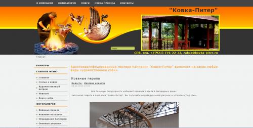 SPb-Kovka-Piter