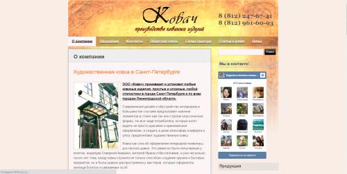 SPb_Kovach