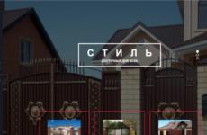 Санкт-Петербург, Центр кованых изделий