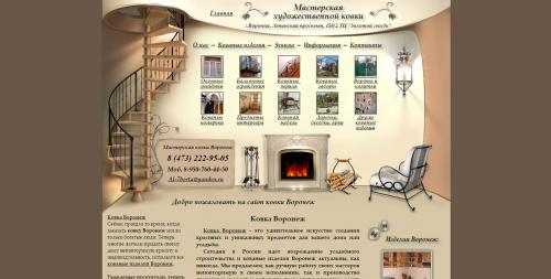 Voronezh-Masterskaya-xudojestvennoj-kovki