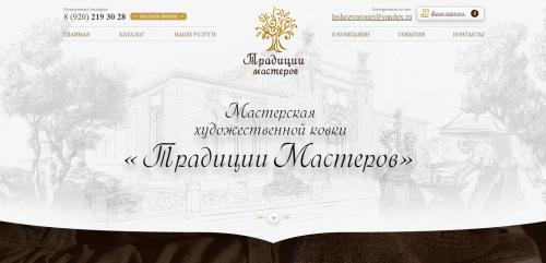 Voronezh-Tradiсii-masterov