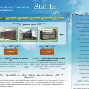 Екатеринбург, Stal In
