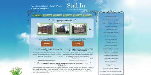 Ekaterinburg-Stal-In